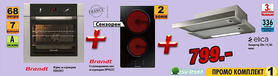 Промо пакет за вграждане 6  Фурна Brandt FE842XS1 + Плот Brandt BPV6221 + Аспиратор Elica Elite 14 LUX 60 Inox