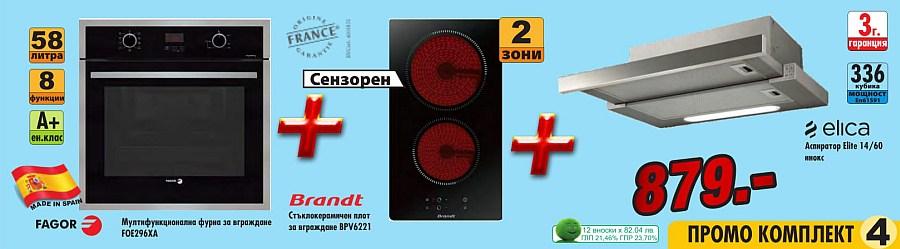 Промо пакет за вграждане 4  Fagor FOE296XA + Плот Brandt BPV6221 + Аспиратор Elica Elite 14 LUX 60 Inox