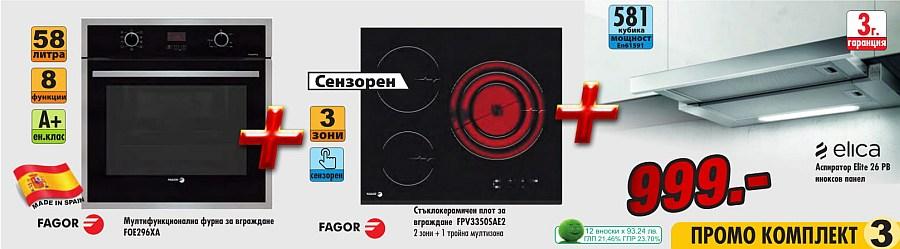 Промо пакет за вграждане 3  Фурна Fagor FOE296XA + Плот Fagor FPV3350SA + Аспиратор Elica Elite 26 PB Inox