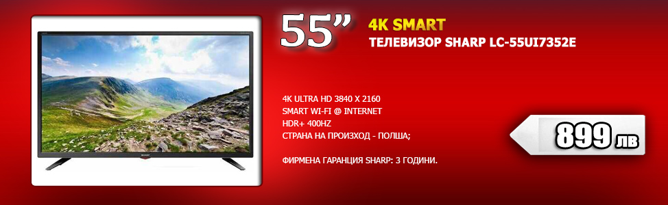 4K Ultra HD Smart LED телевизор Sharp LC-55UI7352E