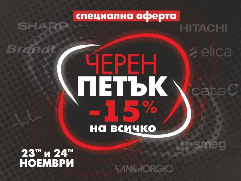 Кампания Черен Петък на Интерсервиз Узунови АД