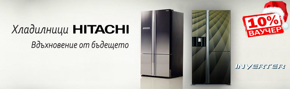 Купи хладилник HITACHI до края на 2017год. и вземи 10 процента отстъпка при следващата покупка