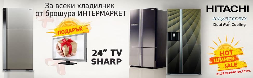 ** .. Промоция ..** Подарък Телевизор Sharp към всеки закупен хладилник от Брошурата на Интермаркет