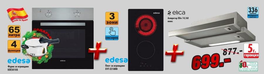 Промо пакет за вграждане ТОП ЦЕНА  Фурна Edesa EOE5010X + Плот Edesa EVT-3218RB + Аспиратор Elica Elite 14 Inox