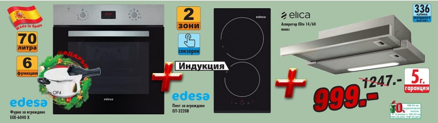 Фурна Edesa EOE 6040 X  + Плот Edesa EIT 3220B + Аспиратор Elica Elite14 60 Inox