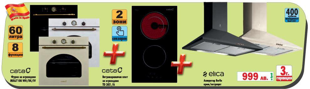 Фурна Cata MRA 71089 WH / BK / IV + Плот Cata IB 3102 BK + Аспиратор Elica Berlin CR