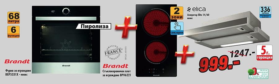 Промо пакет за вграждане 9  Фурна Brandt BXP5330X + Плот Brandt BPV6221 + Аспиратор Elica Elite 26 PB