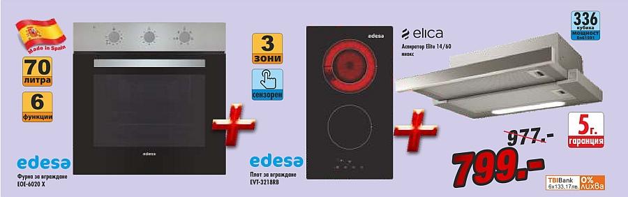 Промо пакет за вграждане ТОП ЦЕНА  Фурна Edesa EOE6020X + Плот Edesa EVT-3218RB + Аспиратор Elica Elite 14 Inox