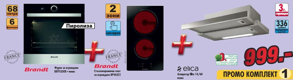 Промо пакет за вграждане 9  Фурна Brandt BXP5330X + Плот Brandt BPV6221 + Аспиратор Elica Elite 14 60 IX