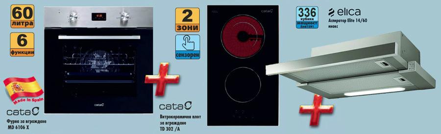 Фурна Cata MD 6106 X + Плот Cata TD 302 A + Аспиратор Elica Elite 14 60 Inox