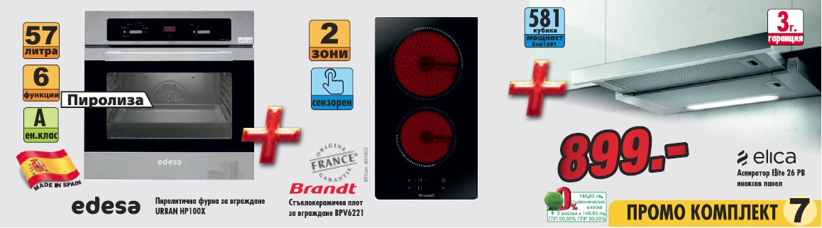 Фурна Edesa Urban HP100X + Плот Brandt BPV6221 + Аспиратор Elica Elite 26 PB inox