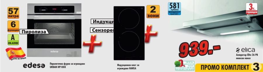 Промо пакет за вграждане  Фурна с пиролиза Edesa Urban HP100X + Плот с индукция Hansa BHII37303 + Аспиратор Elica Elite 26 PB 60 inox