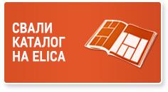 Свали каталог на Elica аспиратори в pdf