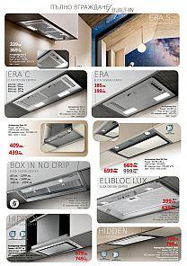 Промоции на аспиратори Elica - вашият нов абсорбатор от Интерсервиз Узунови АД