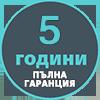 5 години удължена гаранция при покупка до 31-ви октомври 2018г. от Интерсервиз Узунови