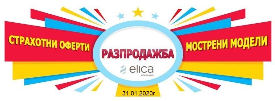 Разпродажба на мострени модели аспиратори Елика - вашия нов абсорбатор Elica