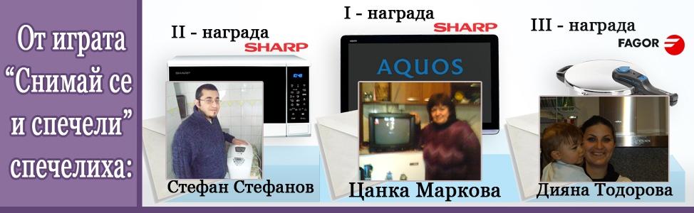 Томболата с награди Sharp организирана от Интерсервиз Узунови АД