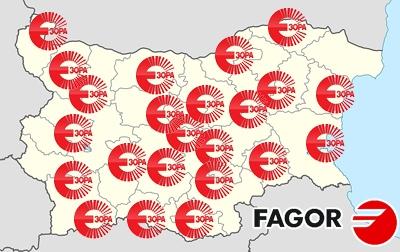 Fagor в магазините на Зора