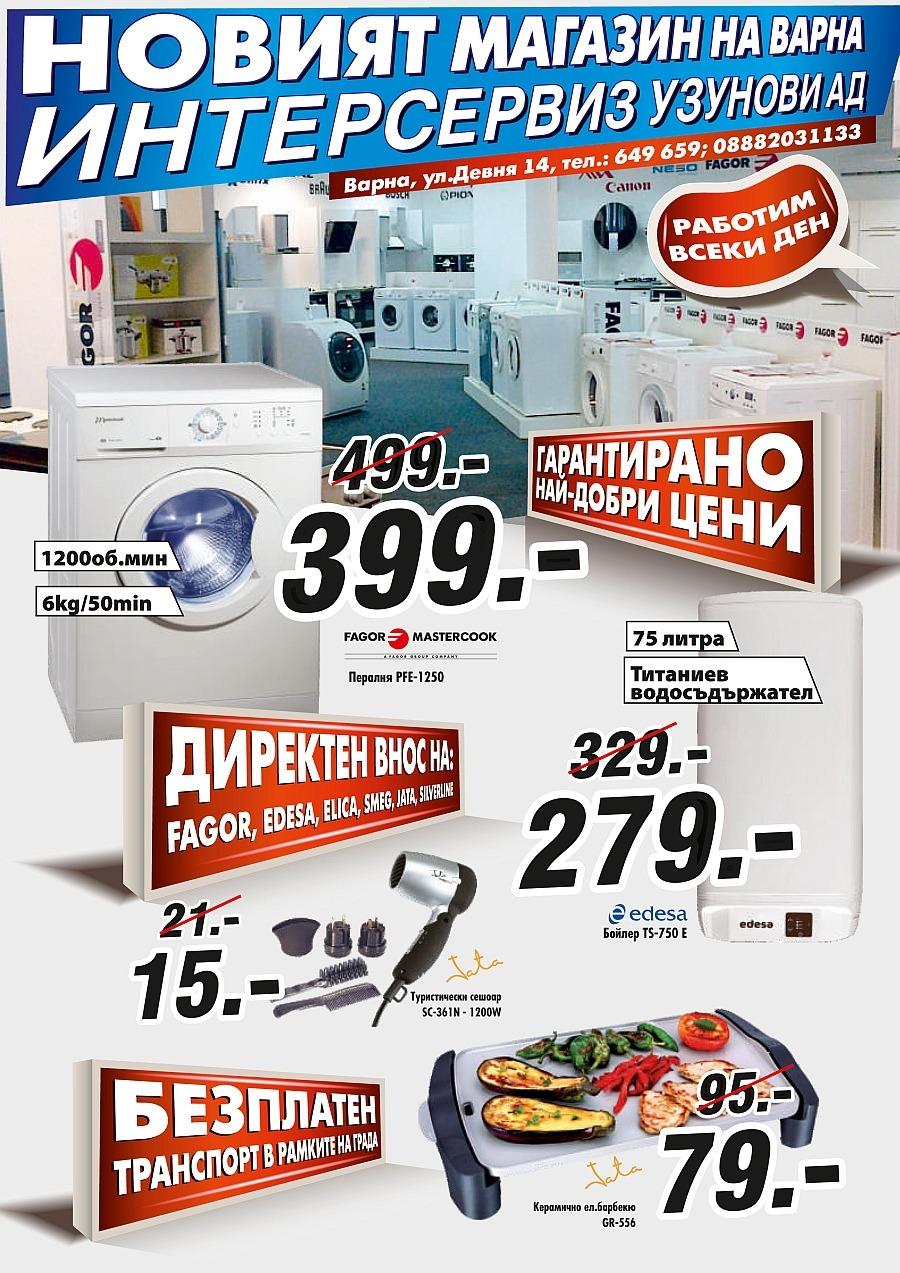 Интерсервиз Узунови АД - магазин Интермаркет Варна Девня
