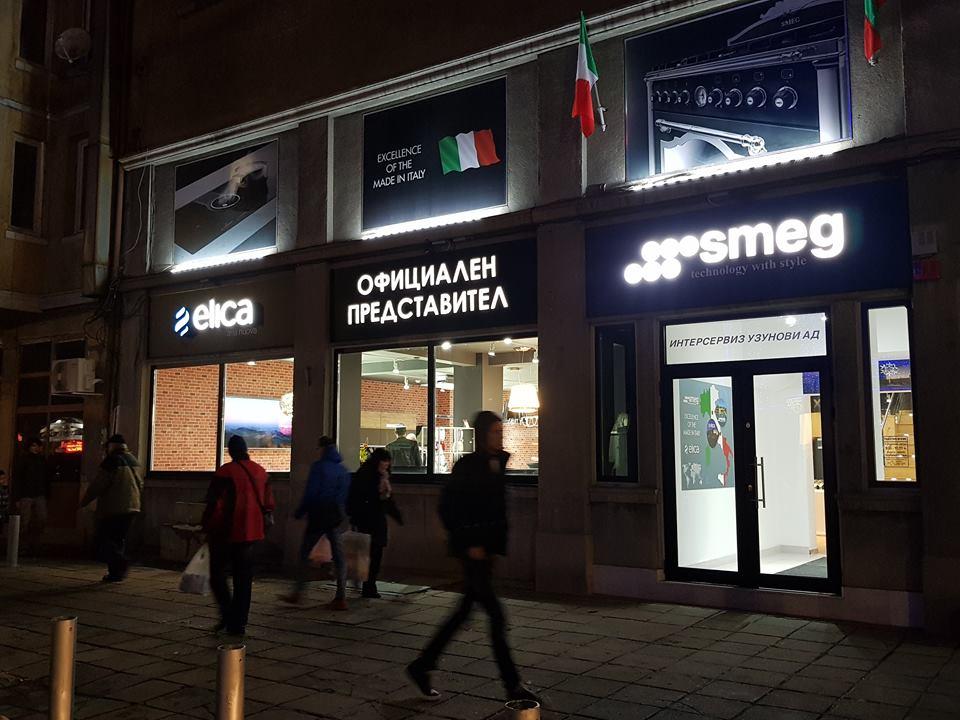 Официален представител на Smeg за София и региона