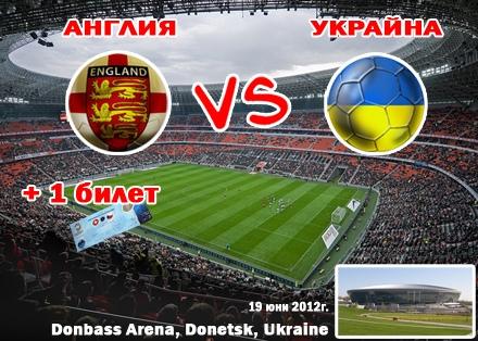 Интерсервиз Узунови подарява билети за Европейското първенство по футбол 2012