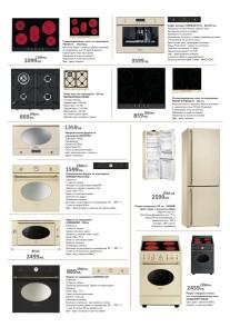 Промоции на уреди за вграждане SMEG, ретро, модерна или класическа визия от Интерсервиз Узунови АД